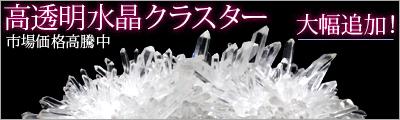 高透明水晶クラスター大幅追加!