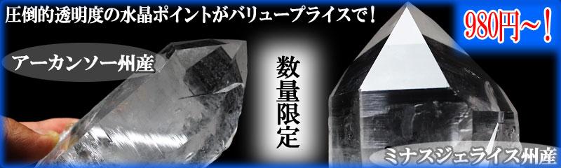 高透明水晶ポイント