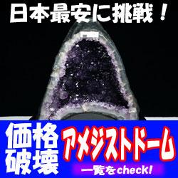 日本最安アメジストドーム