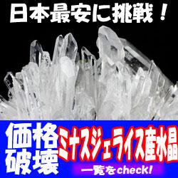 日本最安ミナスジェライス産水晶