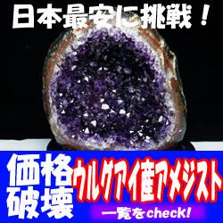 日本最安ウルグアイ産アメジスト