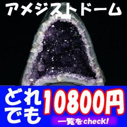 日本最安アメジストドーム10800円