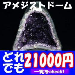 日本最安アメジストドーム21000円