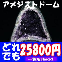 日本最安アメジストドーム25800円
