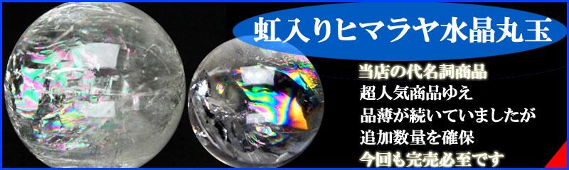 虹入りヒマラヤ水晶丸玉追加!