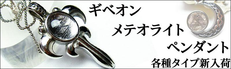 ギベオンペンダント各種入荷!