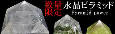 数量限定 水晶ピラミッド