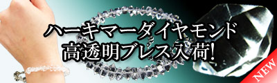 高透明ハーキマーダイヤモンドブレス入荷!