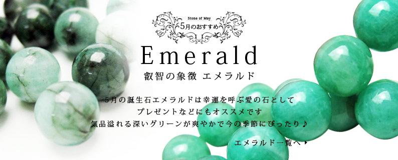 5月誕生石エメラルド
