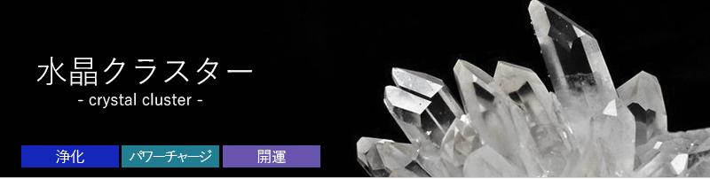 水晶クラスターってどんなもの?
