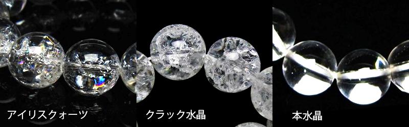 クラック水晶との違い