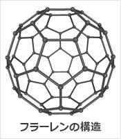 フラーレン構造