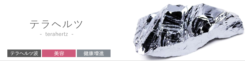 テラヘルツ鉱石ってどんなもの?