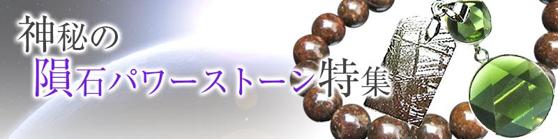神秘の隕石パワーストーン特集