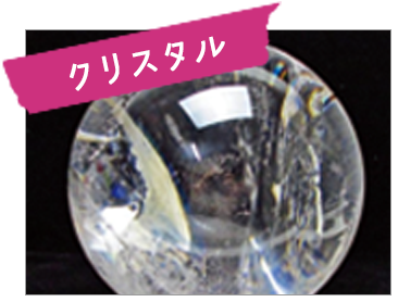 クリスタル丸玉