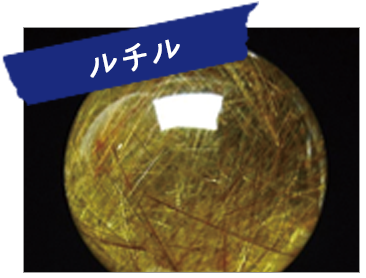 ルチル丸玉