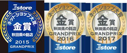 2015~2017年 eストア ネットショップ大賞 秋田の銘店 金賞