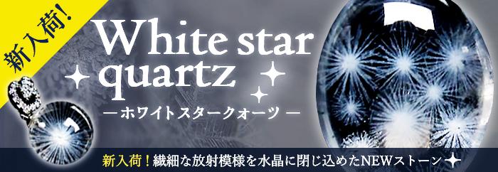 ホワイトスタークォーツ