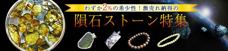 隕石ストーン特集