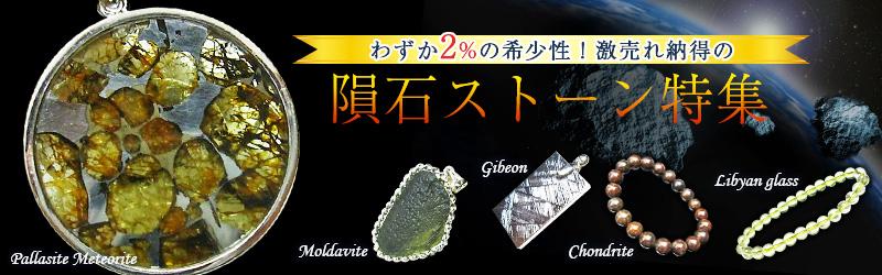 隕石ストーン