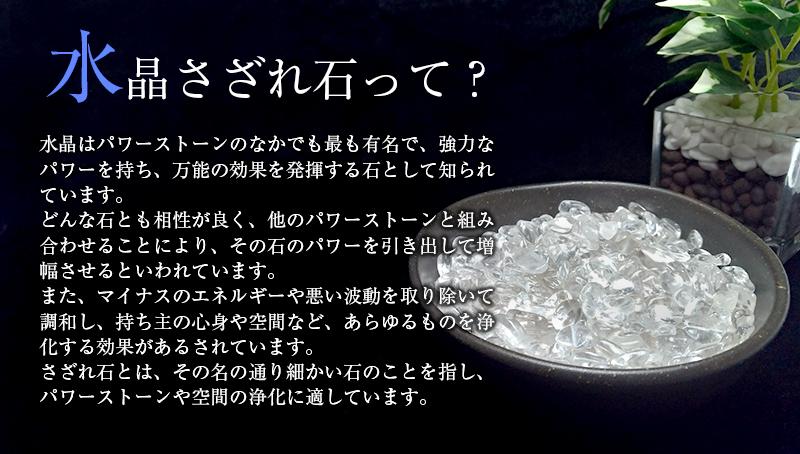 水晶さざれ石って?