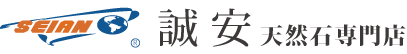パワーストーン・天然石 卸売プロショップ誠安天然石専門店【本店】