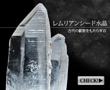 レムリアンシード水晶